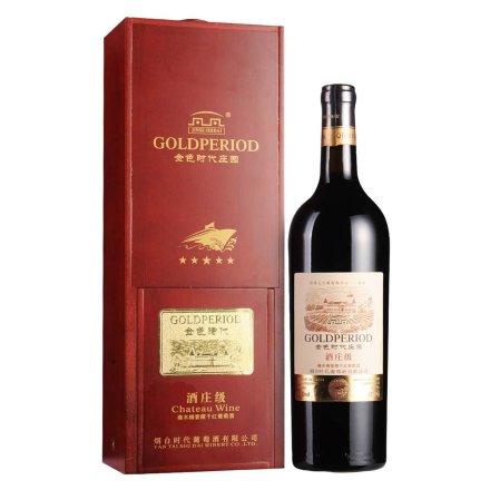 【清仓】中国金色时代酒庄级橡木桶窖藏干红(木盒)750ml