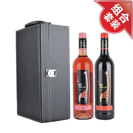 (清仓)魔马桃红+魔马品乐干红葡萄酒+黑色双支皮盒