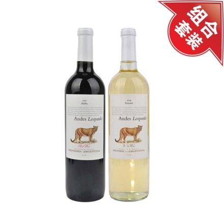 安第雄狮红+白葡萄酒