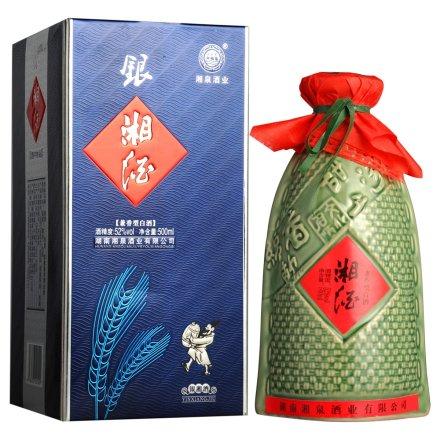 52°湖南湘泉酒业银湘酒500ml