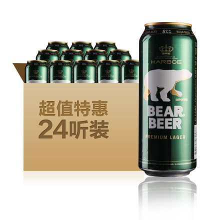 德国哈尔博绿熊啤酒500ml(24瓶装)