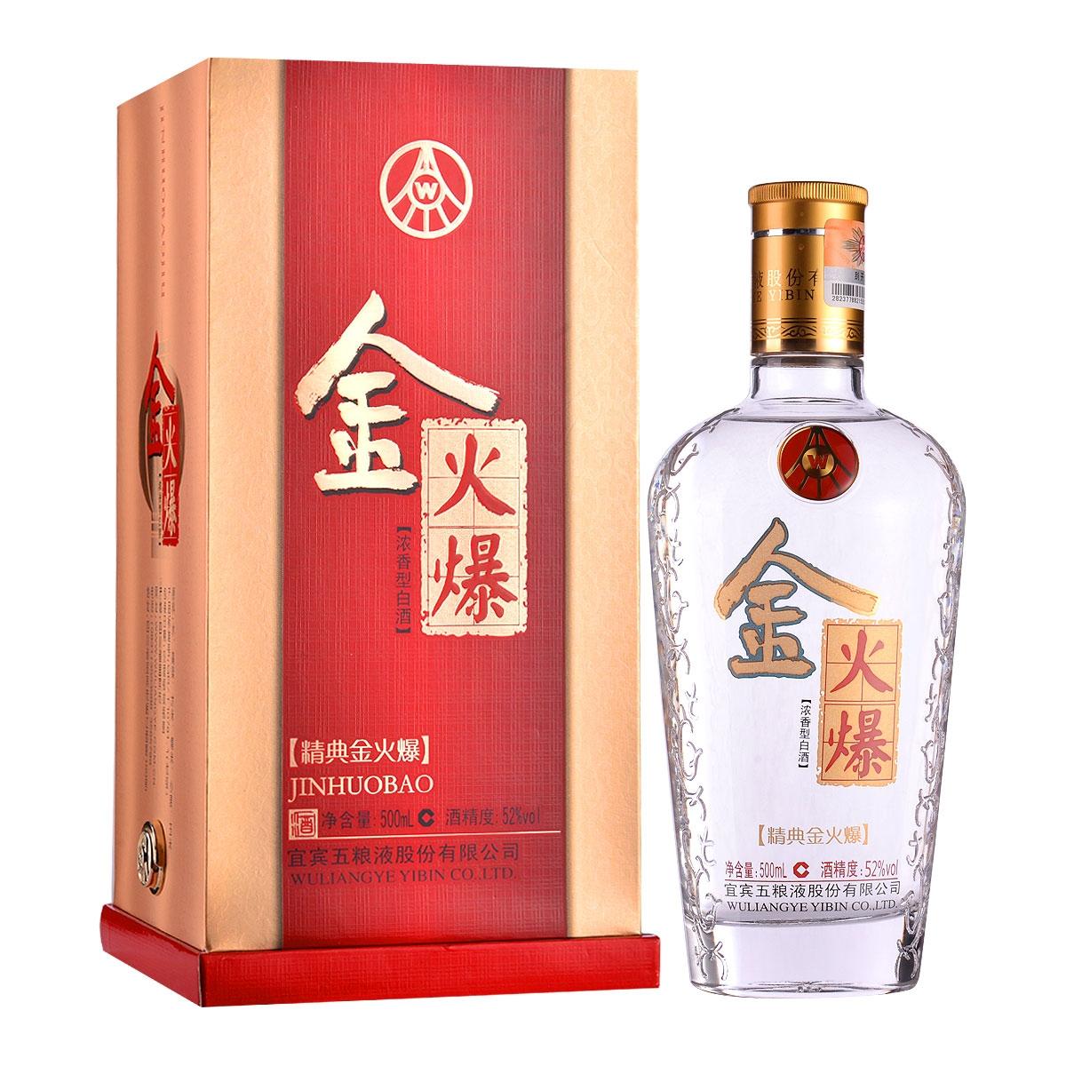 【清仓】52°五粮液股份金火爆精典酒500ml