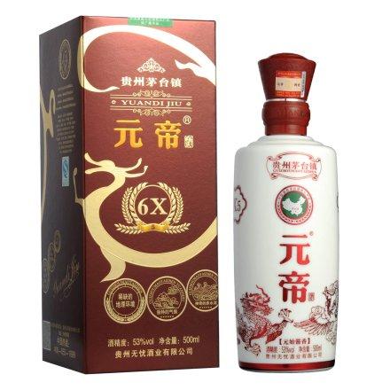 【清仓】53°元帝酒 6X-5 500ml