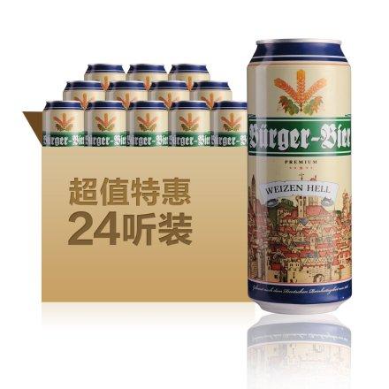 德国别格白啤听装500ml(24瓶装)