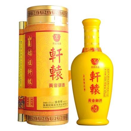 45°轩辕酒•黄帝御酒500ml