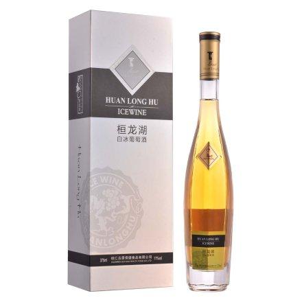 【清仓】11°桓龙湖金钻冰葡萄酒375ml