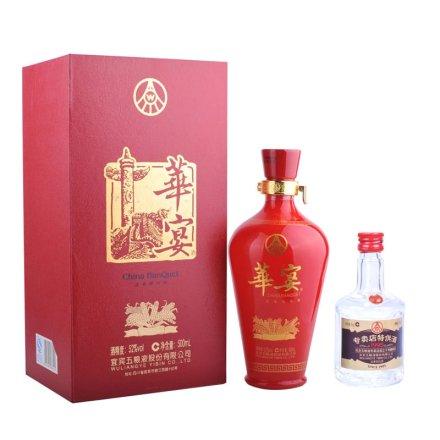 (清仓)52°华宴酒+五粮液专卖店特供酒50ml褐盒