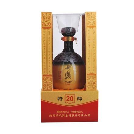 45°西凤酒(20)500ml