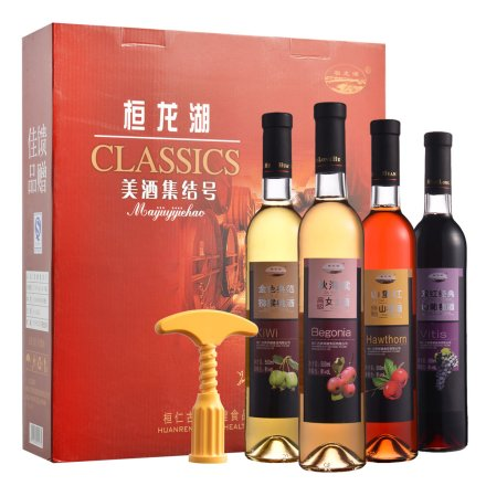 桓龙湖鲜果酒礼盒(猕猴桃+秋海棠+野山楂+山葡萄)