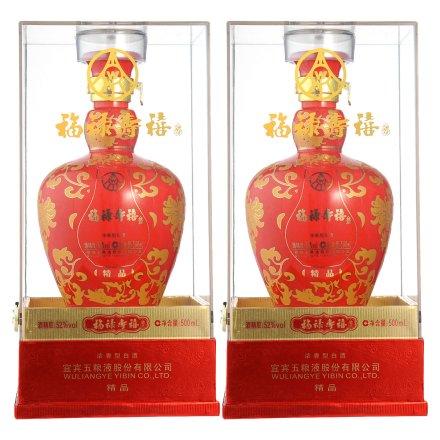 52°五粮液股份福禄寿禧500ml(双瓶装)