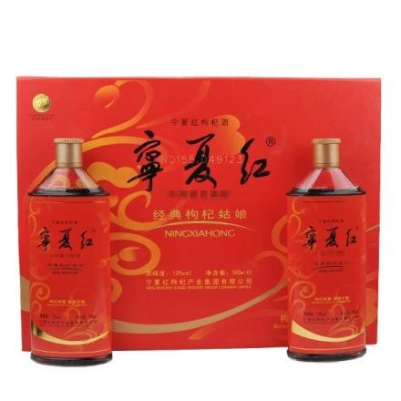 (清仓)12°宁夏红经典枸杞姑娘礼盒