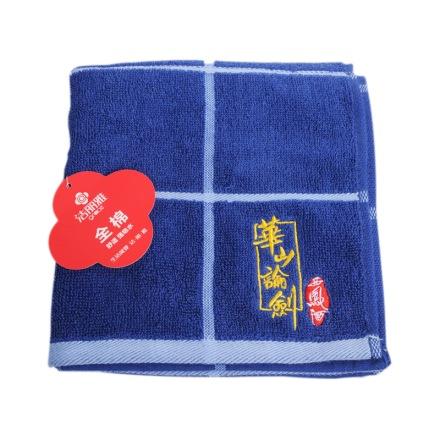 华山论剑精品毛巾(乐享)