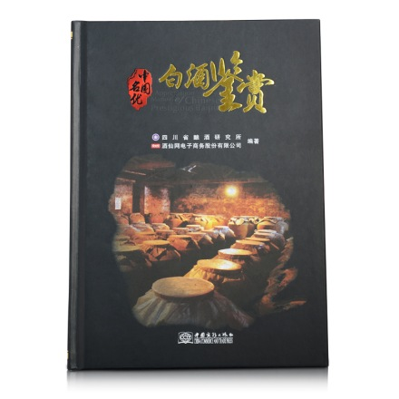 中国名优白酒鉴赏(乐享)
