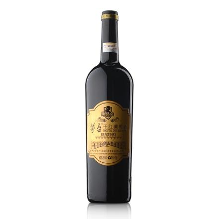 【周末大清仓】茅台干红葡萄酒750ml(黑马营)