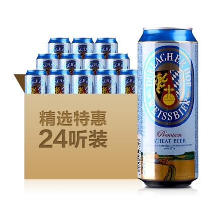德国德拉克小麦啤酒500ml(24瓶装)