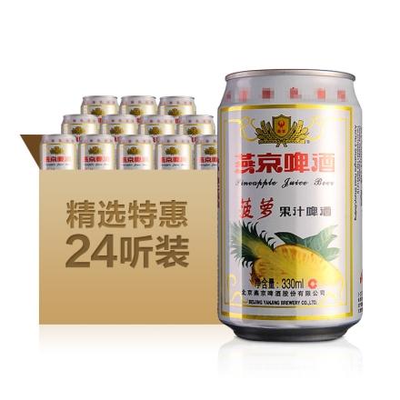 【清仓】燕京菠萝果汁啤酒330ml(24瓶装)