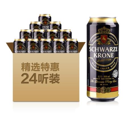 德国施瓦皇冠黑啤酒500ml(24瓶装)