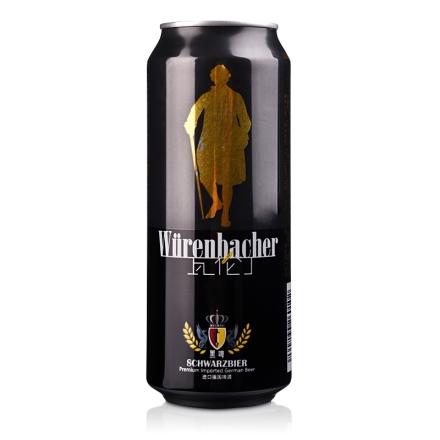 【清仓】德国瓦伦丁黑啤500ml