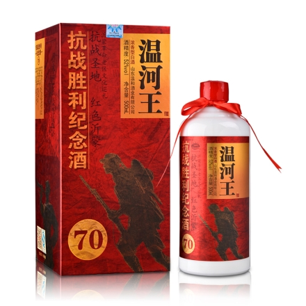 52°温河王抗战胜利纪念酒500ml