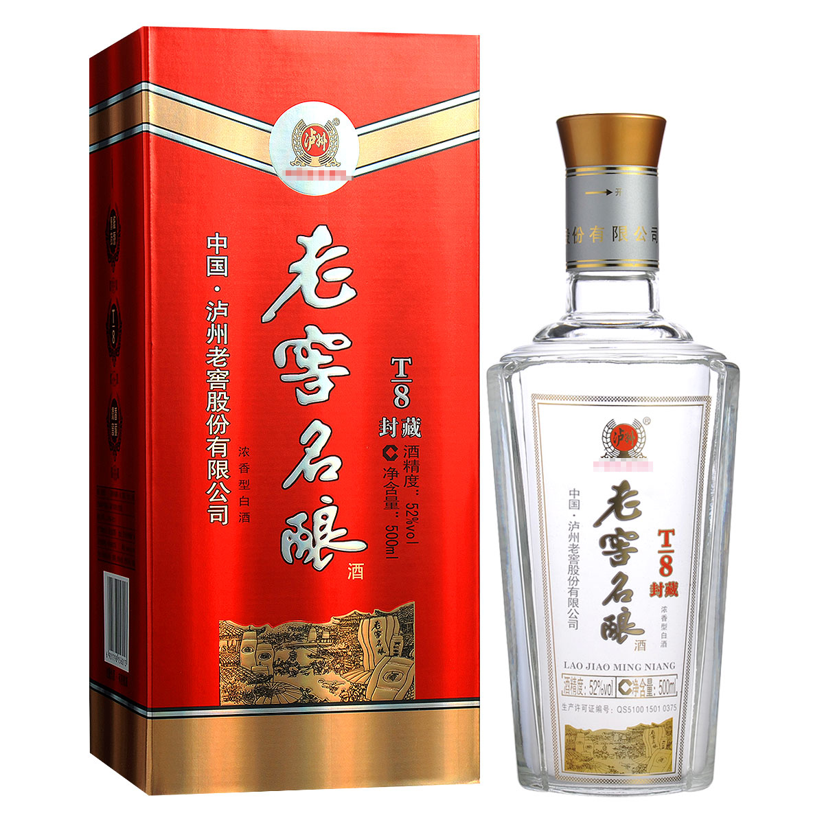 【清仓】52°泸州老窖名酿T8封藏500ml(2011-2013)