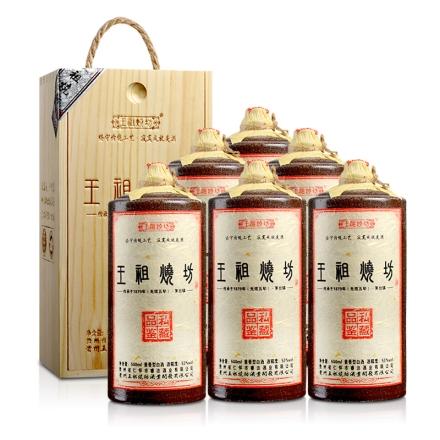 53°王祖烧坊私藏品鉴·儒雅500ml(6瓶装)