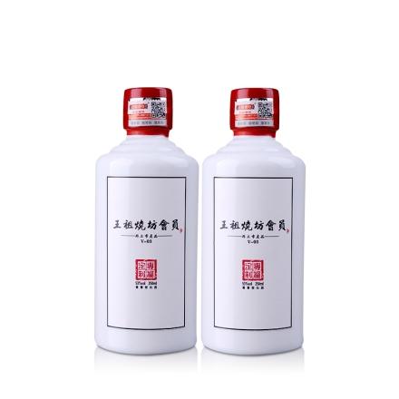 53°王祖烧坊·品鉴250ml(乐享)(双瓶装)