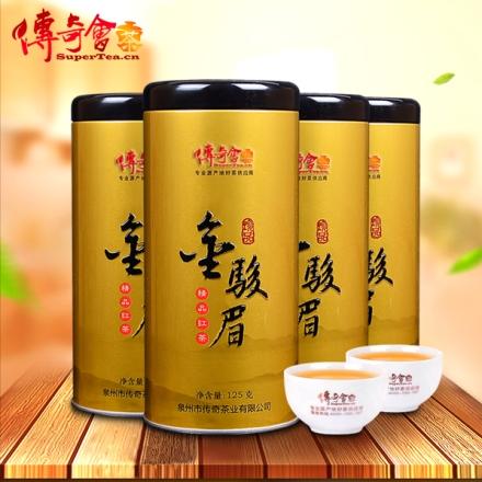 【清仓】传奇会红茶Y2武夷金骏眉茶叶125g*4(一级)
