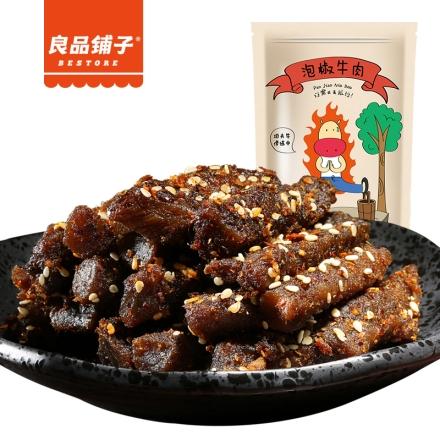 【清仓】良品铺子牛肉干烧烤味165g
