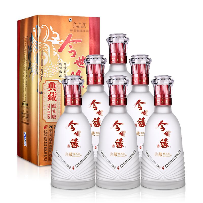【清仓】42°今世缘典藏献礼版500ml(6瓶装)