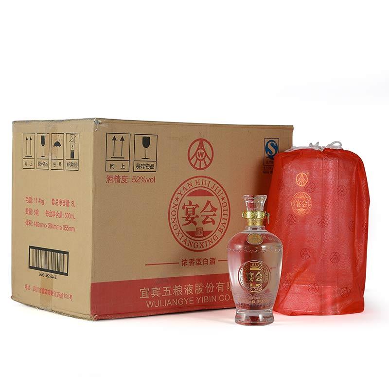 【老酒特卖】52°五粮液股份公司宴会酒500ml*6(2013年出厂)