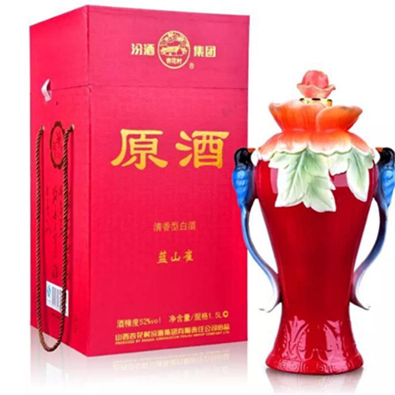 52°汾酒集团原酒·蓝山雀1500ml