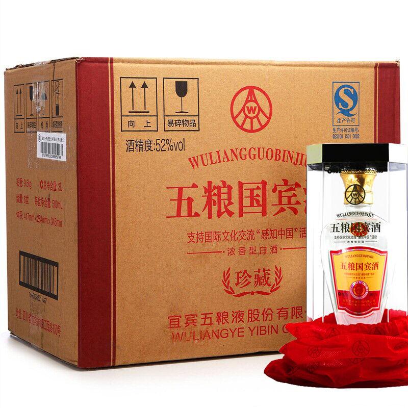 52°五粮液股份公司出品五粮国宾珍藏酒500ml(6瓶装)