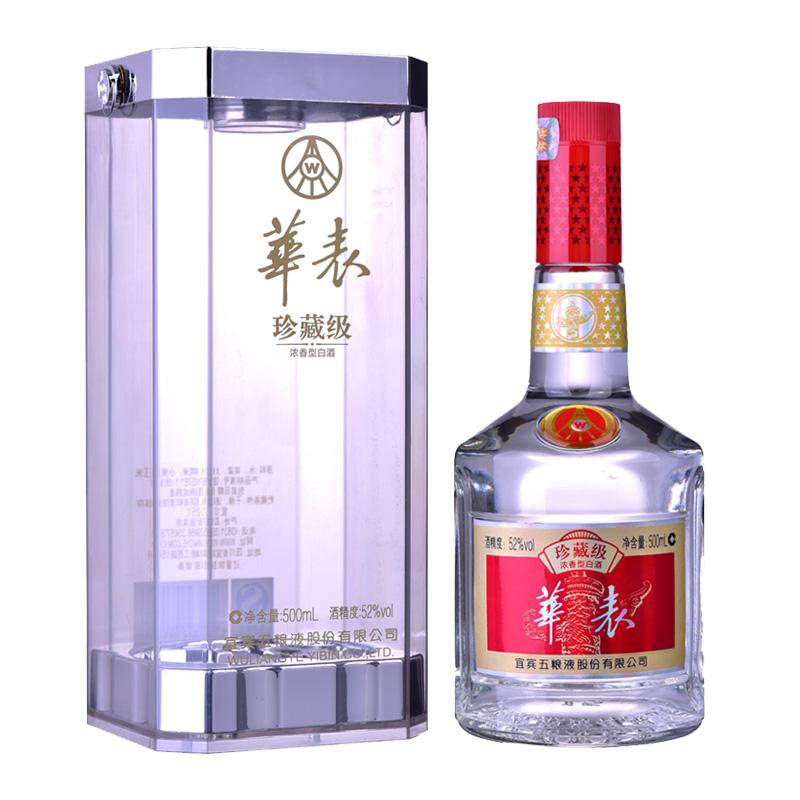 52°五粮液股份公司出品华表珍藏酒500ml