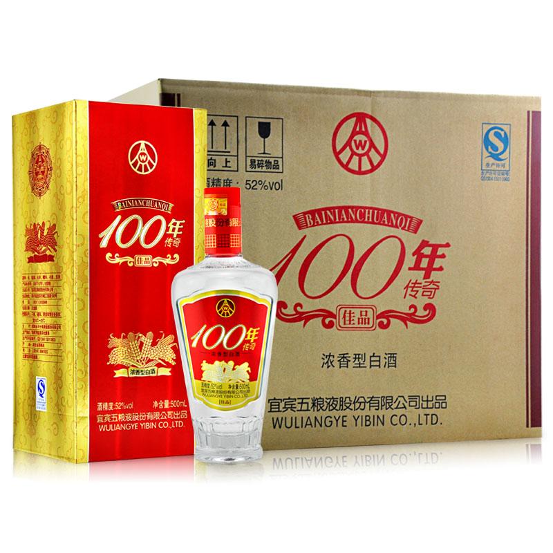 52°五粮液股份公司出品百年传奇佳品500ml(6瓶装)