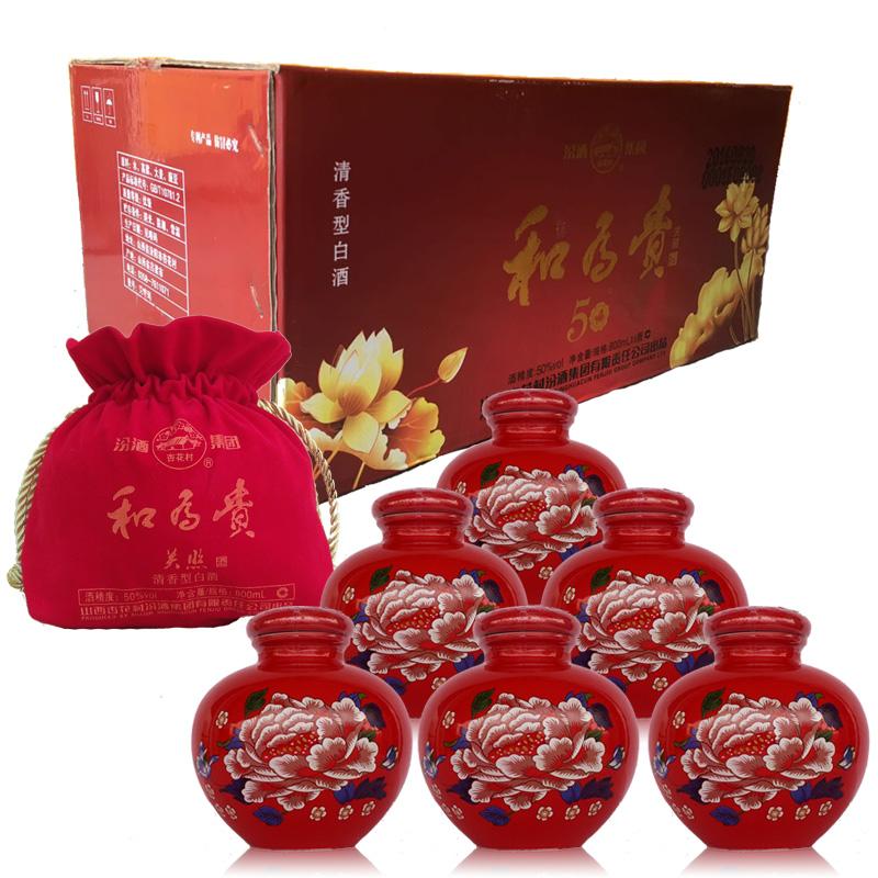 50°汾酒集团红瓷和为贵800ML (6瓶装)