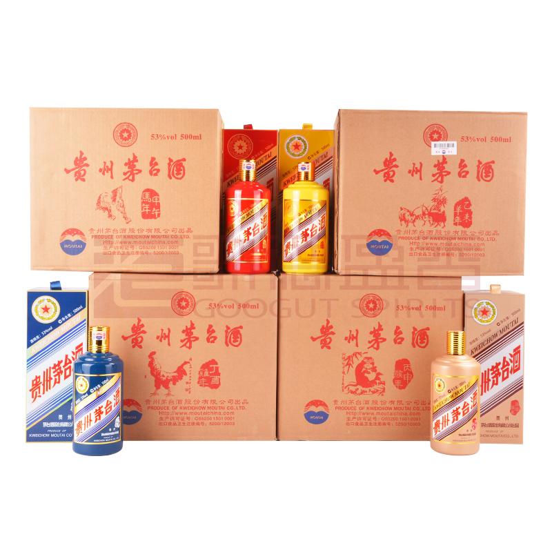 53°茅台限量生肖纪念酒整箱套装500ml(24瓶装)马年(6瓶)羊年(6瓶)猴年(6瓶)