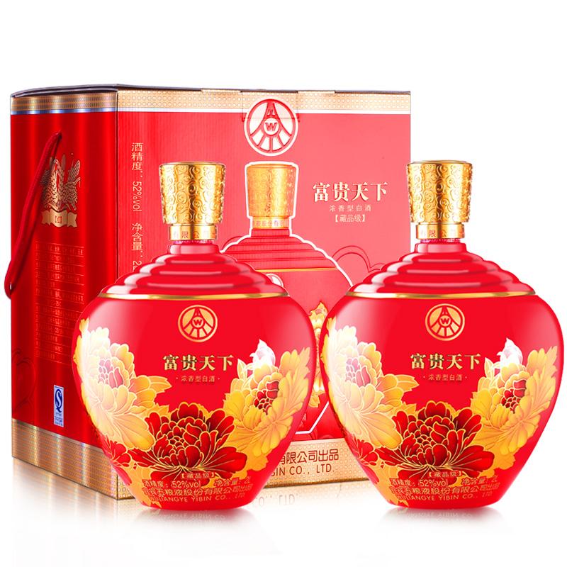 52°五粮液股份公司出品富贵天下红色2000ml(2瓶装)