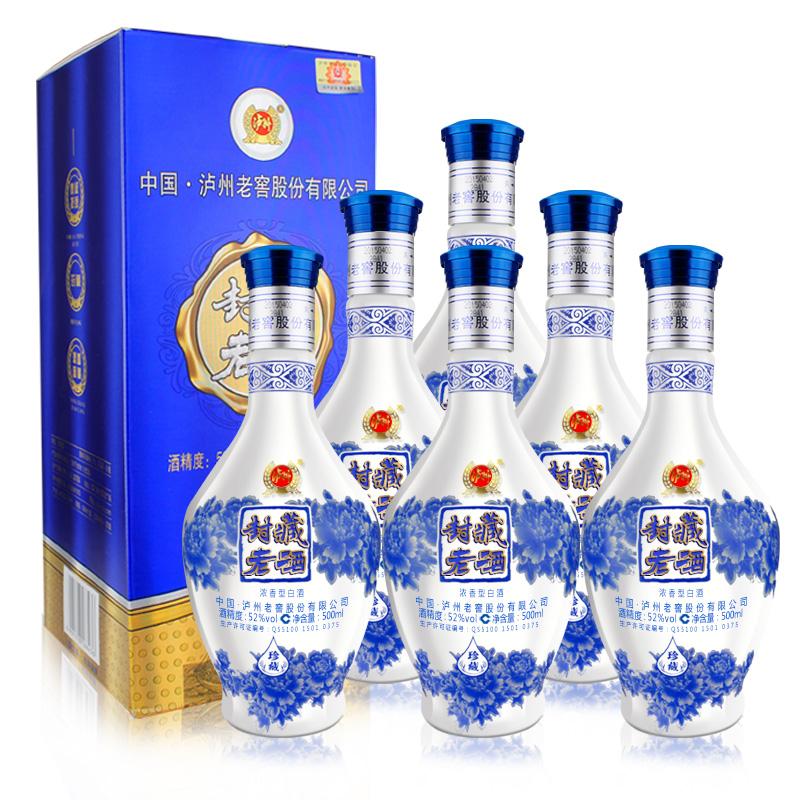 52°泸州老窖封藏老酒500ml(6瓶装)