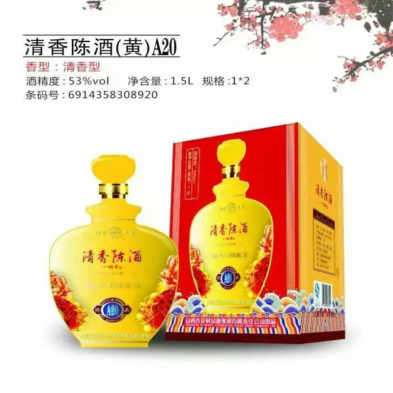 53°汾酒集团清香陈酒A20(1.5L)