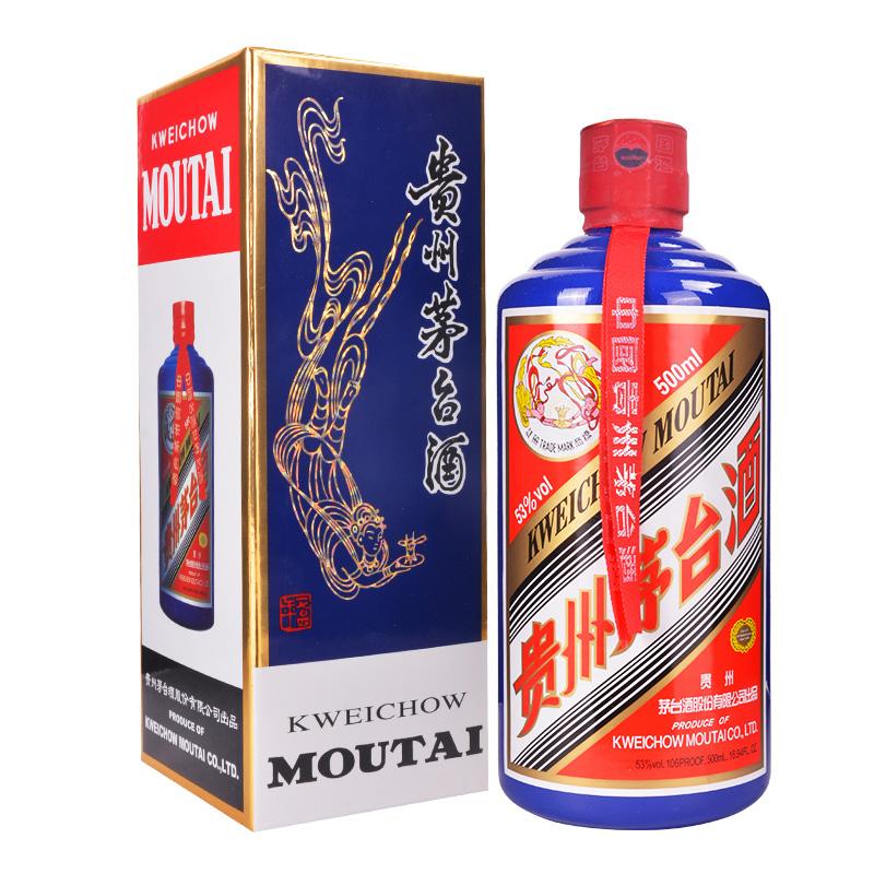 53°贵州茅台酒 定制酒 蓝色 500ml