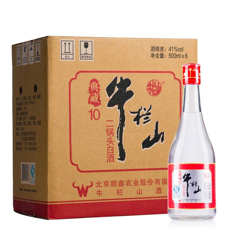 牛栏山二锅头 北京清香型白酒整箱装典藏十41度500ml*6瓶