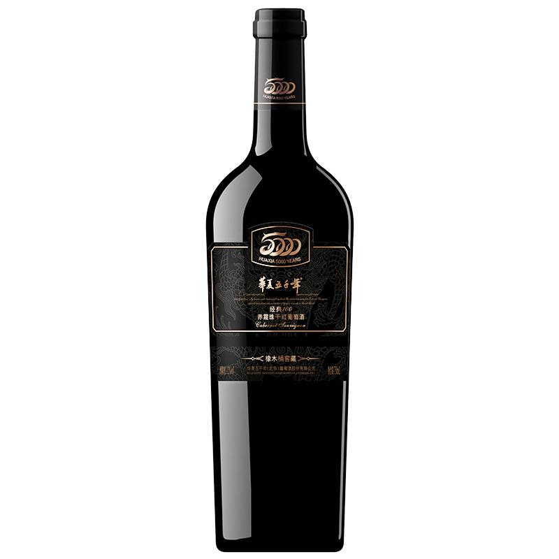 华夏五千年经典100赤霞珠干红葡萄酒750ml