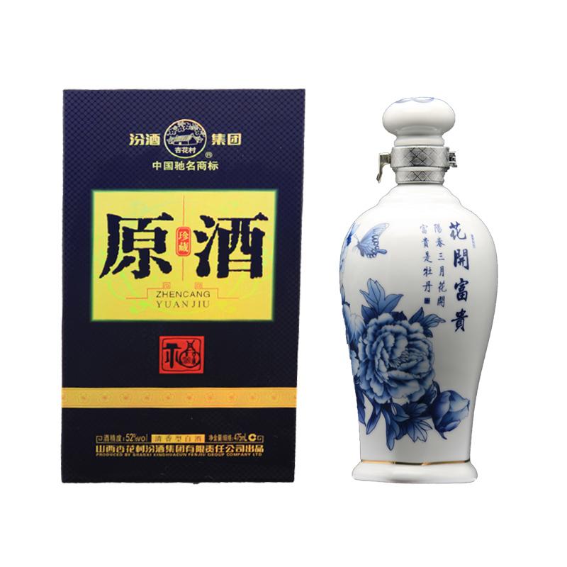 52°杏花村汾酒集团蓝花瓷原酒珍藏 清香型白酒 475ml单瓶装