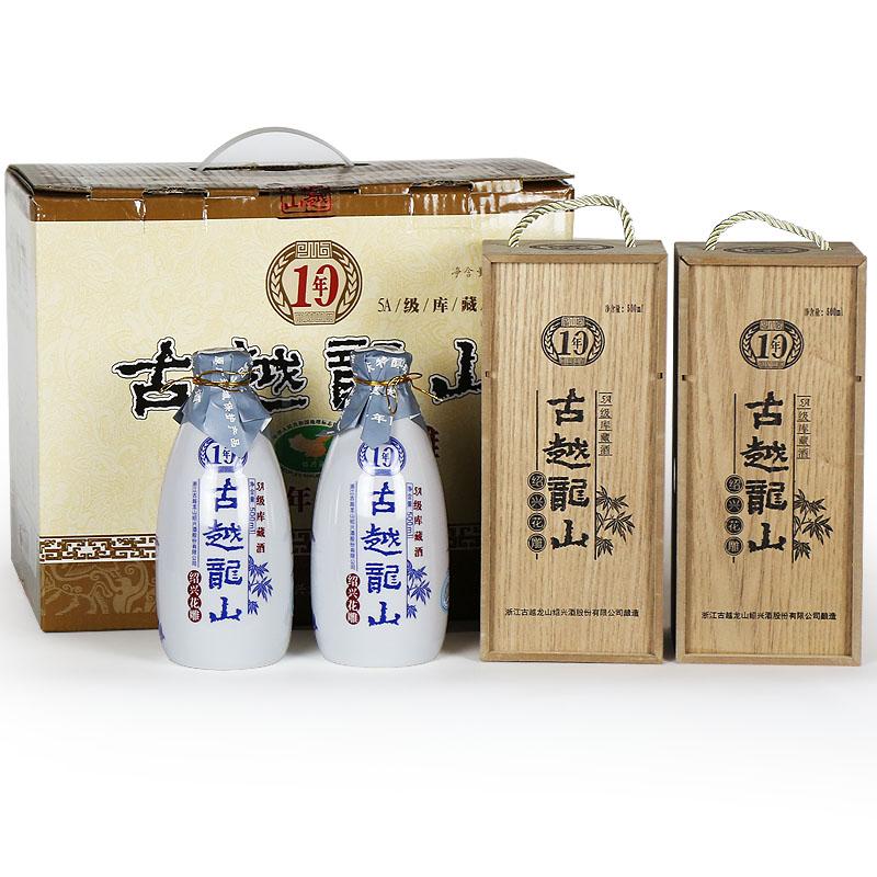 绍兴黄酒古越龙山库藏木盒十年绍兴花雕酒 整箱礼盒500mlx6瓶