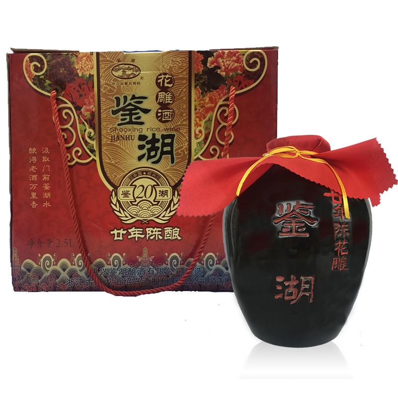 14°绍兴黄酒古越龙山鉴湖牌花雕酒二十年陈酿 2.5L
