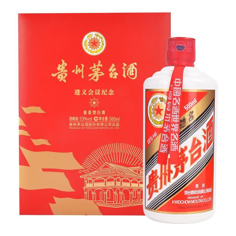53°贵州茅台酒五星茅台遵义会议纪念礼盒红色500ml
