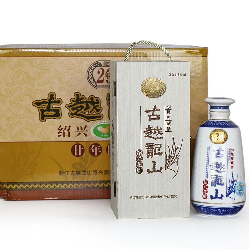 绍兴黄酒古越龙山二十年库藏花雕酒礼盒 木盒装500mlx6瓶装