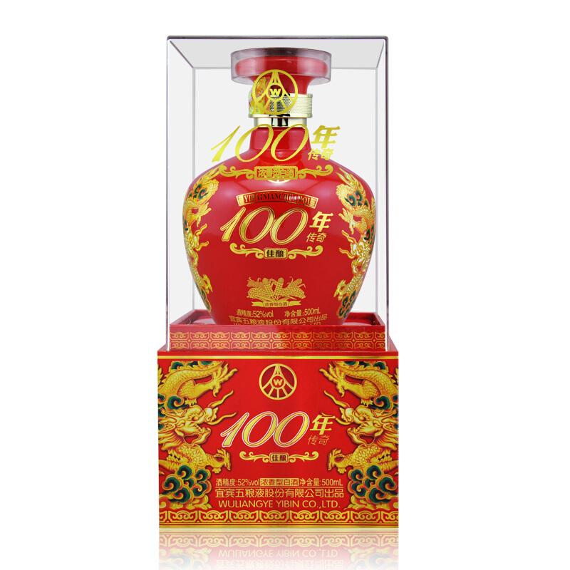 52°宜宾五粮液股份100年传奇佳酿(红)500ML