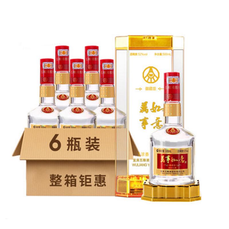 52°五粮液公司万事如意御藏级整箱装500ml(6瓶装)