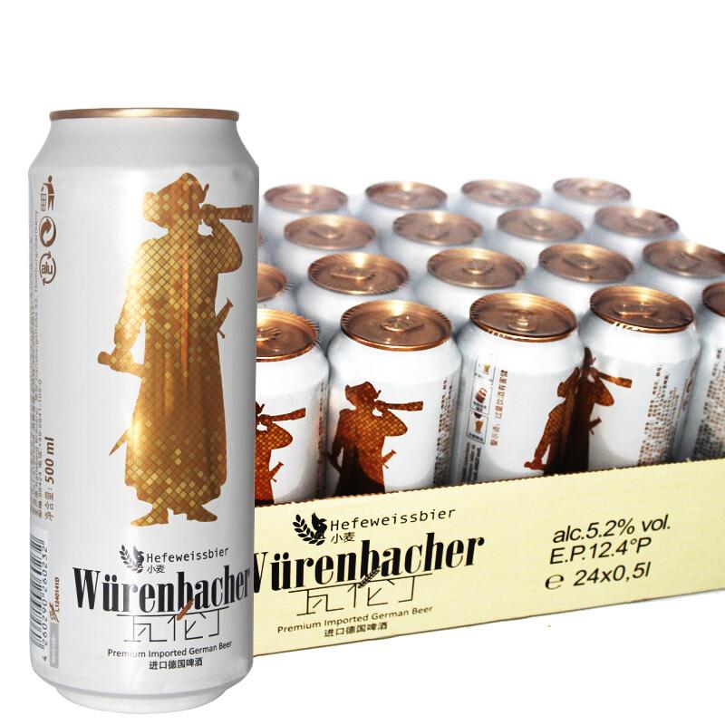 德国原装进口Wurenbacher瓦伦丁啤酒整箱 小麦500ml*24听装